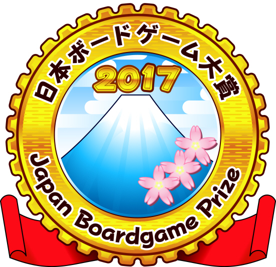 Japan Boardgame Prize 2017